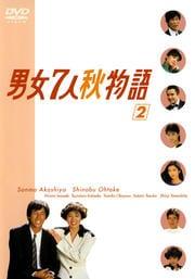 男女7人秋物語 2