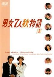 男女7人秋物語 3