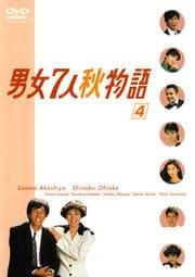 男女7人秋物語 4