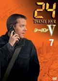 24 −TWENTY FOUR− シーズンV vol.7