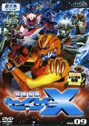 超星艦隊 セイザーX Vol.09