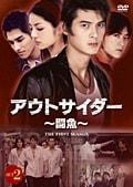 アウトサイダー〜闘魚〜<ファースト・シーズン> 6