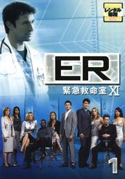ER緊急救命室 XI<イレブン> 1