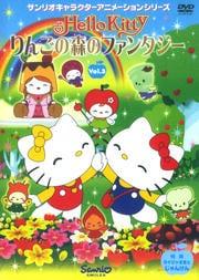 ハローキティ りんごの森のファンタジー Vol.3