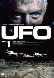 謎の円盤 UFO Vol.1
