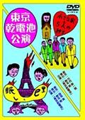 劇団東京乾電池 創立30周年記念公演 眠レ、巴里/小さな家と五人の紳士