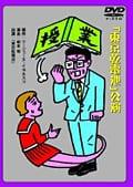 劇団東京乾電池 創立30周年記念公演 綾田俊樹版「授業」/ベンガル版「授業」