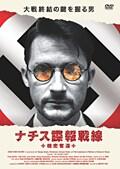 ナチス諜報戦線〜機密奪還〜