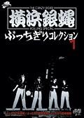 横浜銀蝿 ぶっちぎりコレクション 1