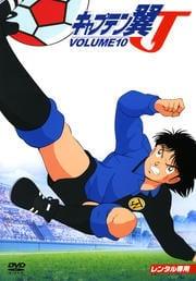 キャプテン翼J VOLUME10