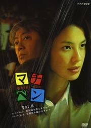 マチベン Vol.2
