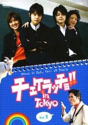 チェケラッチョ!! in TOKYO Vol.1