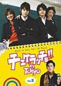 チェケラッチョ!! in TOKYO Vol.2