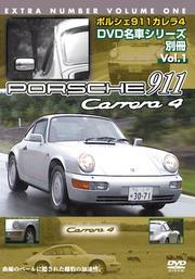 ポルシェ911カレラ4 DVD 名車シリーズ 別冊 VOL.1