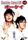 松竹芸能LIVE Vol.6 オーケイ 節目