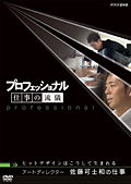プロフェッショナル 仕事の流儀 アートディレクター 佐藤可士和の仕事 ヒットデザインはこうして生まれる