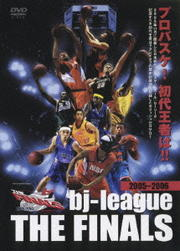 2005-2006 bj-league THE FINALS