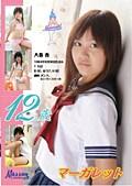 八巻杏 12歳 マーガレット(自主規制ジュニアアイドル)
