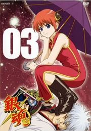銀魂 03