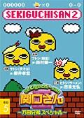 関口さんII 〜万田兄弟スペシャル〜 その5