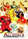 2006 FIFA ワールドカップドイツ大会 オールゴールズ グループリーグ編