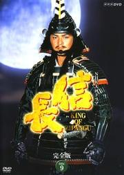 NHK大河ドラマ 信長 KING OF ZIPANGU 完全版 DISC 9