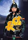 NHK大河ドラマ 信長 KING OF ZIPANGU 完全版 DISC 10