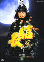 NHK大河ドラマ 信長 KING OF ZIPANGU 完全版 DISC 11
