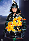 NHK大河ドラマ 信長 KING OF ZIPANGU 完全版 DISC 12