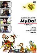 MyDo!〜まいど〜