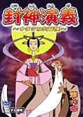 封神演義〜ナタクの大冒険〜 第六章