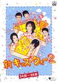 新キッズ・ウォー2 12 【34話〜36話】