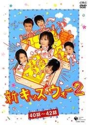 新キッズ・ウォー2 14 【40話〜42話】