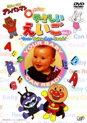 それいけ!アンパンマン 0才からのやさしいえいご Vol.1 Your Baby Can Read!