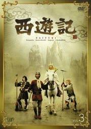 西遊記 Vol.3