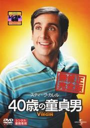 40歳の童貞男 無修正完全版