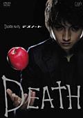 DEATH NOTE デスノート (劇場版 実写)