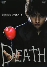 DEATH NOTE デスノート 前編