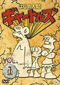 はじめ人間 ギャートルズ Vol.1