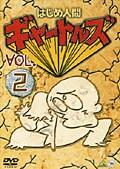 はじめ人間 ギャートルズ Vol.2