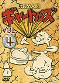 はじめ人間 ギャートルズ Vol.4