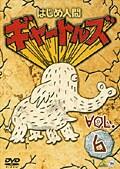 はじめ人間 ギャートルズ Vol.6