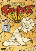 はじめ人間 ギャートルズ Vol.7