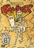 はじめ人間 ギャートルズ Vol.8