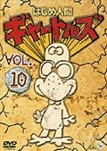 はじめ人間 ギャートルズ Vol.10
