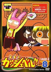 金色のガッシュベル!! Level-3 8