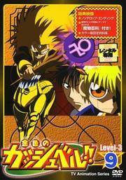 金色のガッシュベル!! Level-3 9