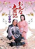 NHK大河ドラマ おんな太閤記 完全版 DISC.2