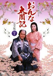 NHK大河ドラマ おんな太閤記 完全版 DISC.7