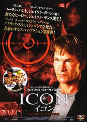 ICON イコン MISSION2:モスクワの闇